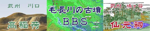 毛長川の古墳BBS